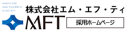 MFT 株式会社エム・エフ・ティ | 採用・求人ホームページ